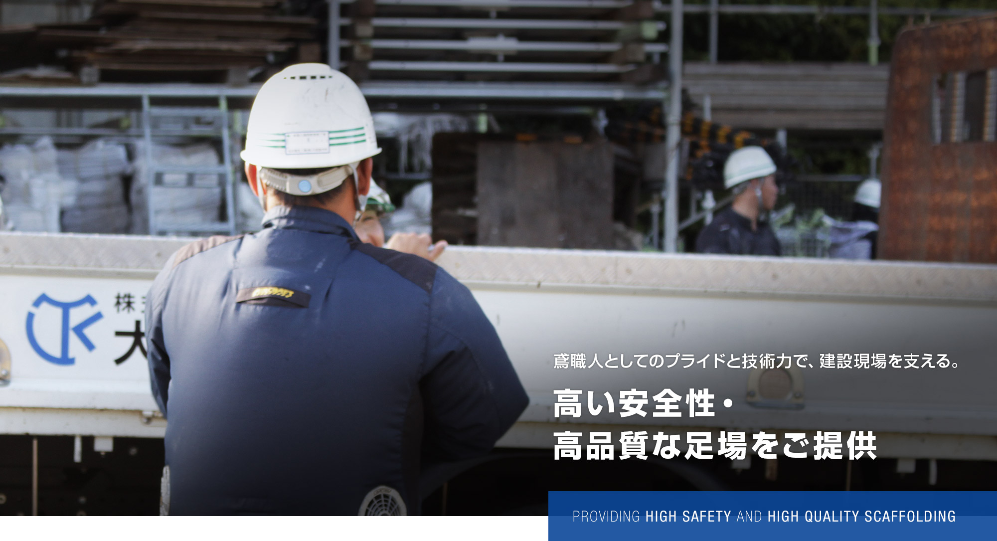 鳶職人としてのプライドと技術力で、建設現場を支える。高い安全性・高品質な足場をご提供
